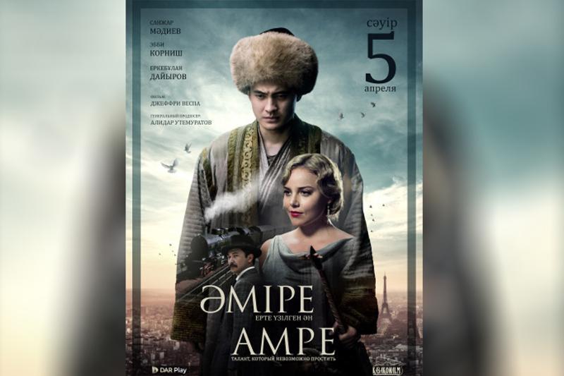 国产影片《阿姆列》在挪威放映