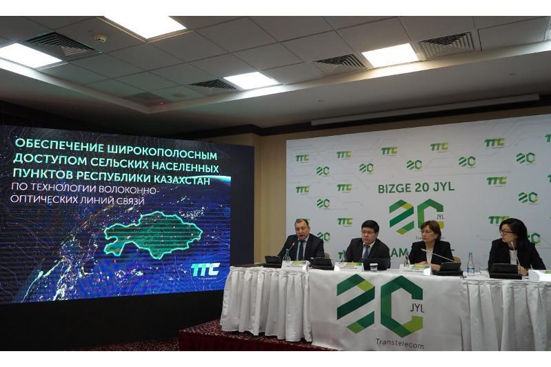 АО «Транстелеком» презентовало достижения проекта по обеспечению сел Интернетом