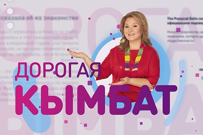 «Дорогая Кымбат» - премьера новой программы на телеканале «Хабар»