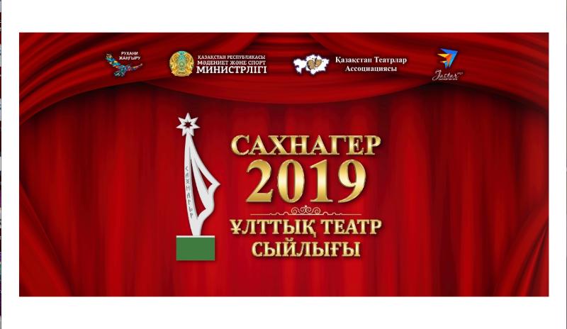 Elordada «Sahnager-2019» Ulttyq teatr syılyǵynyń saltanatty marapattaý rásimi ótedi