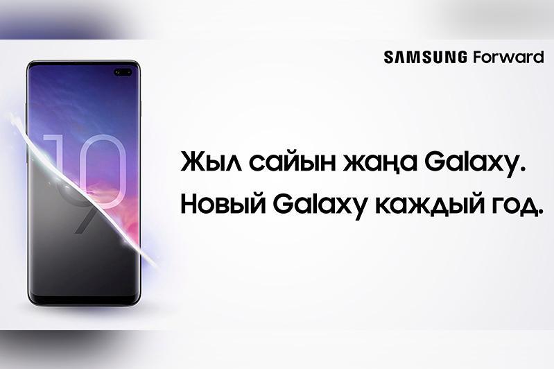 Новый Galaxy каждый год от 18 990 тенге в месяц