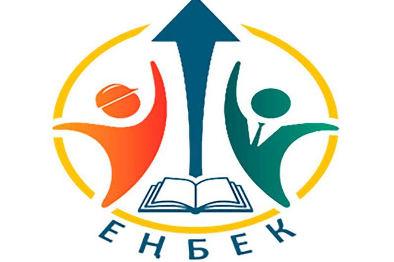 Более 27 тысяч кызылординцев стали участниками госпрограммы «Еңбек»