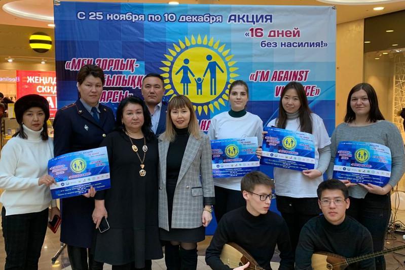 Акцию «Я против насилия!»провели в Павлодаре