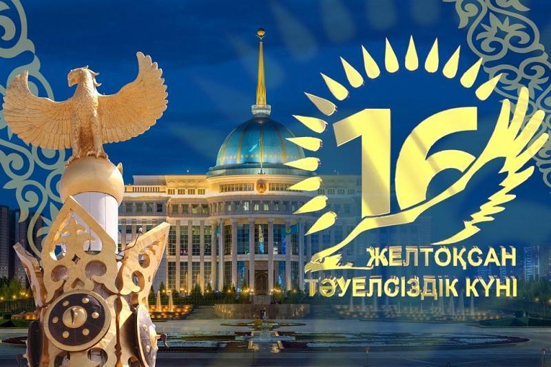 12月16日—哈萨克斯坦共和国独立日
