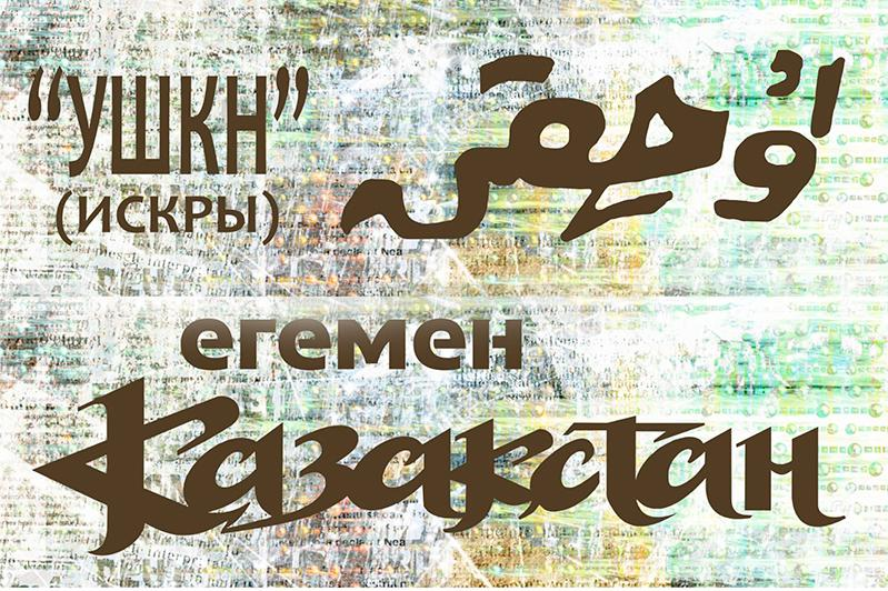 Бүгін – «Ұшқыннан» бастау алып, ұлттың үнпарағы болған «Egemen Qazaqstan»-ның алғашқы саны жарық көрген күн