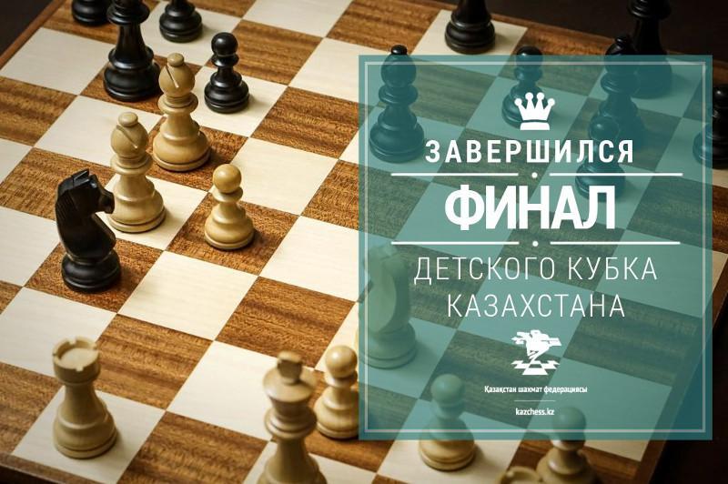 Подведены итоги финала детского Кубка Казахстана по шахматам