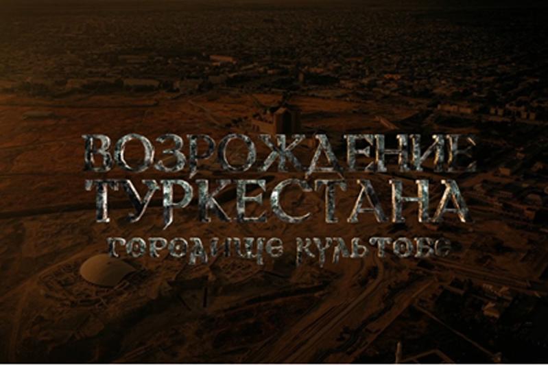 《突厥斯坦的复兴:库勒托别古城》纪录片正式上线