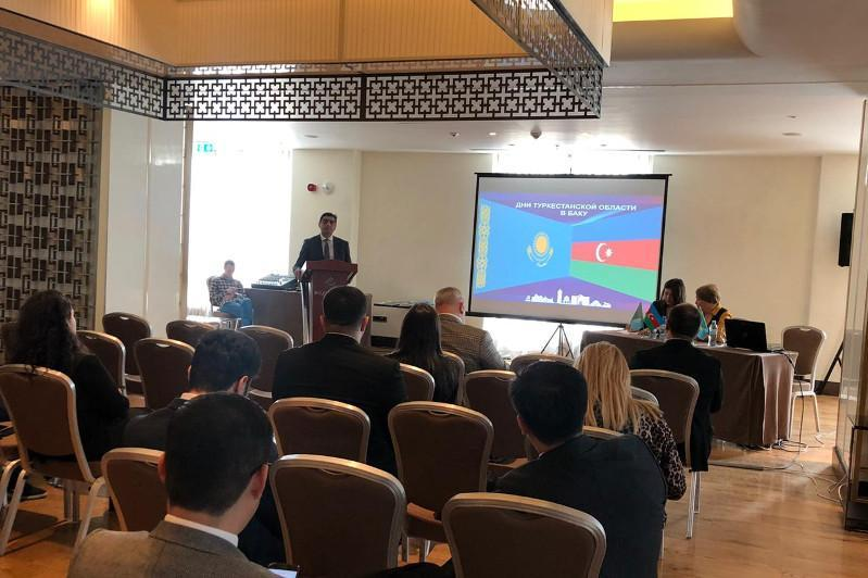 突厥斯坦州旅游潜力介绍会在巴库举行