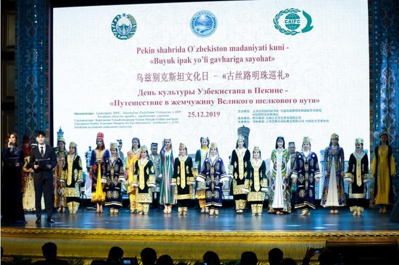 ШЫҰ Бейжіңде Өзбекстанның Мәдениет күнін өткізді