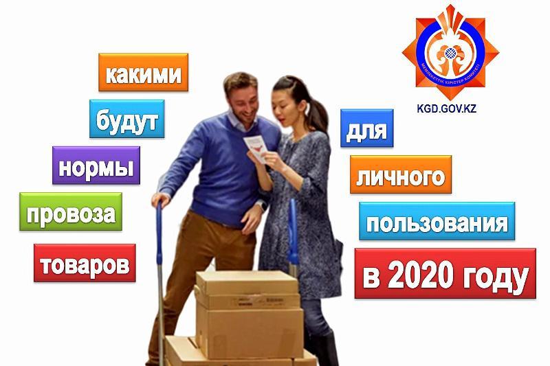 Какими будут нормы провоза товаров для личного пользования в 2020 году