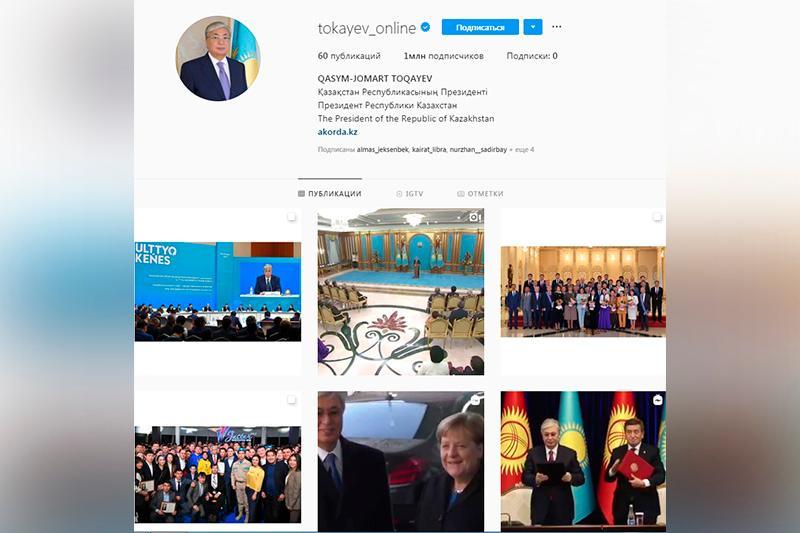 Қасым-Жомарт Тоқаевтың Instagram-дағы жазылушыларының саны 1 миллионнан асты