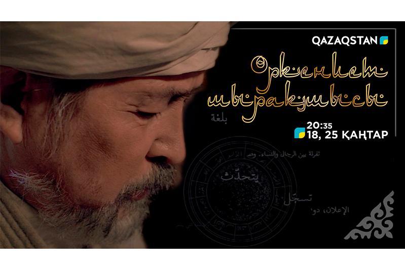 Әл-Фарабидің 1150 жылдық мерейтойына орай деректі фильм түсірілді