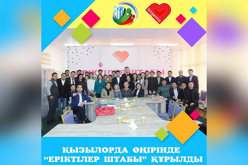 Штаб волонтеров создан в Кызылорде