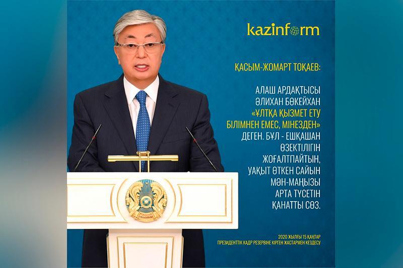 Мемлекет басшысы резервке алынған жастарға Әлихан Бөкейханның қанатты сөзін жадында ұстауға кеңес берді