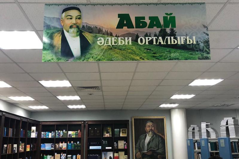 Литературный центр в честь 175-летия Абая открылся в Алматы