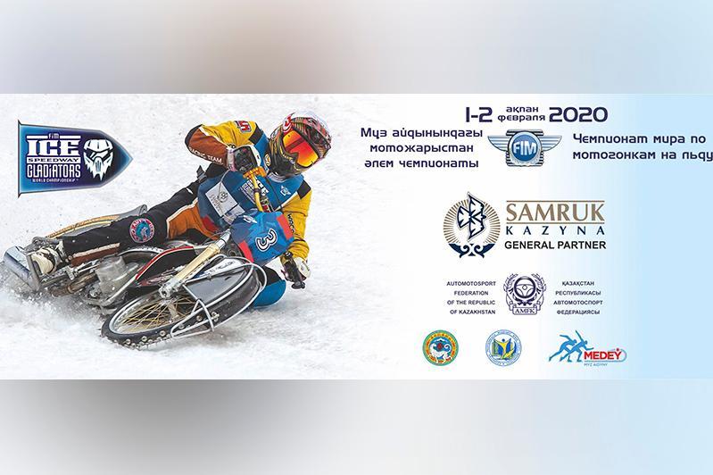 Алматы в пятый раз примет чемпионат мира по спидвею