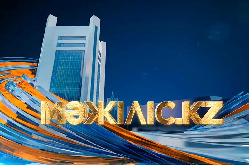 Сегодня на телеканале «Хабар» стартует новая передача «Мәжіліс.KZ»