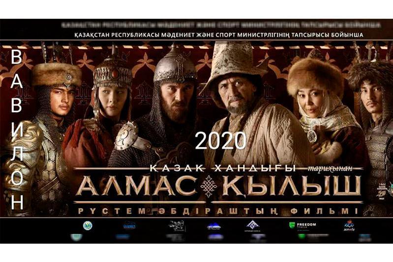 《哈萨克汗国》电影在俄罗斯额木斯克公映