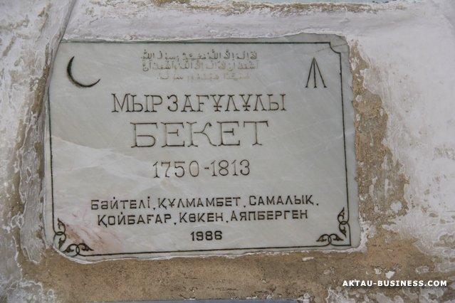 Биыл Бекет атаның туғанына 270 жыл толады