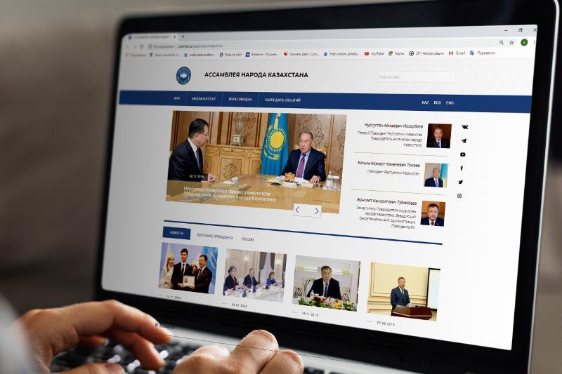 Официальный сайт АНК и El.kz объединяются в единую платформу