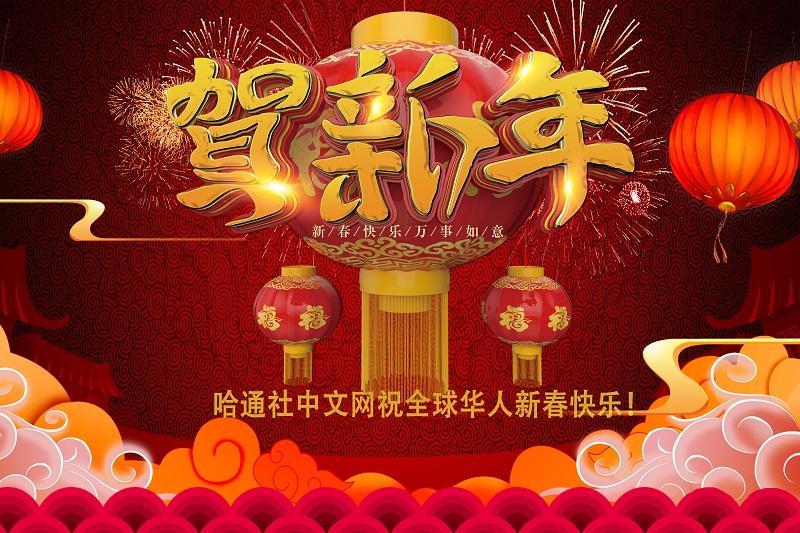 哈通社中文网祝广大华人读者新春快乐