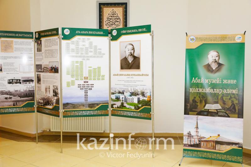 Выставка из фондов музея Абая открылась в столице