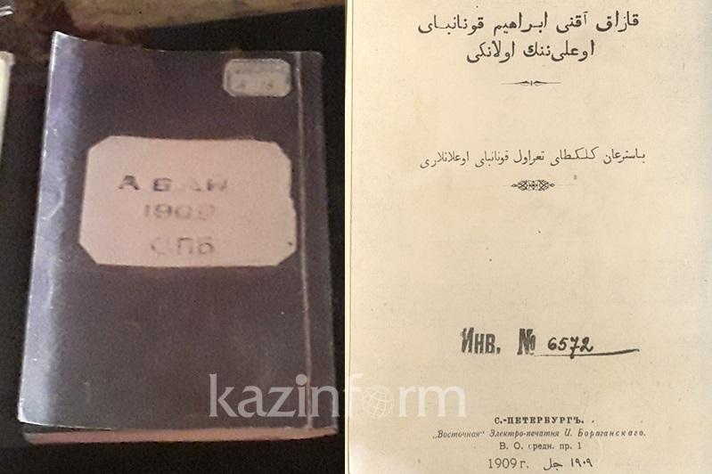 Как был издан первый сборник стихов Абая