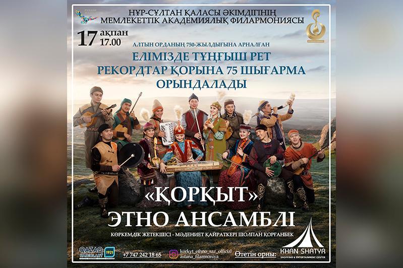 Группа «Коркыт» планирует побить рекорд, исполнив non-stop 75 произведений