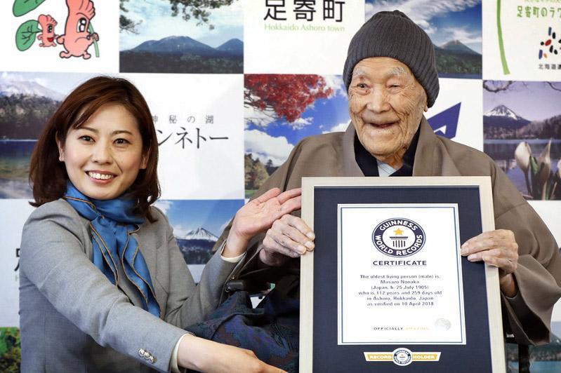 112岁日本老人获世界最长寿男性吉尼斯纪录认证