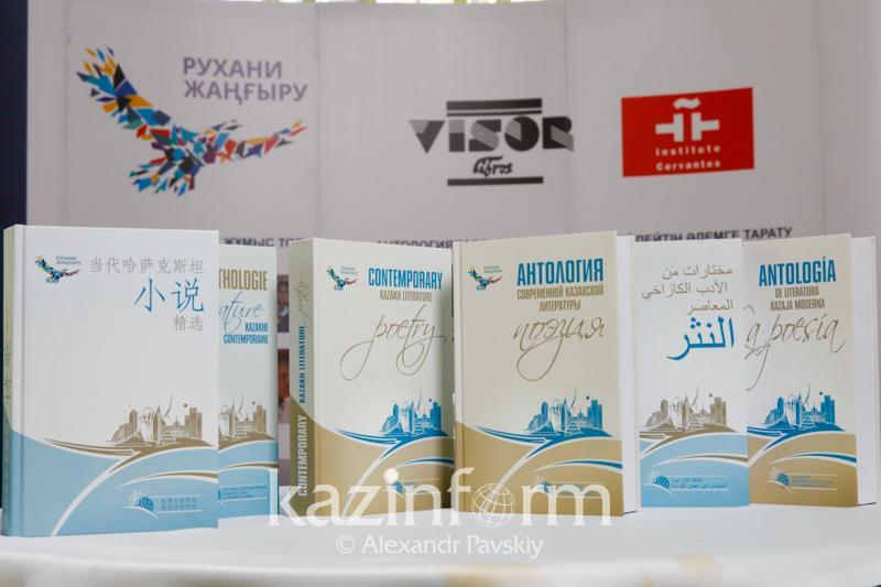 Сборникисовременной казахской литературы, переведенные на 6 языков ООН, презентовали в Алматы