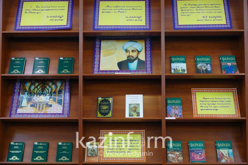 Книги о жизни аль-Фараби и его труды представлены в Нацбиблиотеке РК