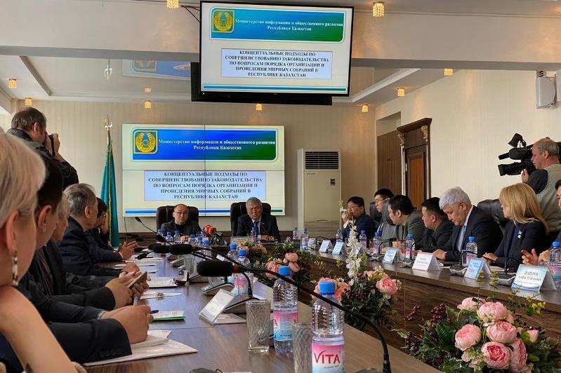 В Алматы презентован проект закона о мирных собраниях