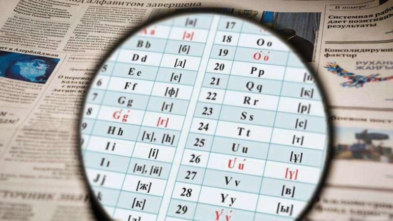 Варианты алфавита казахского языка обсудили в Караганде