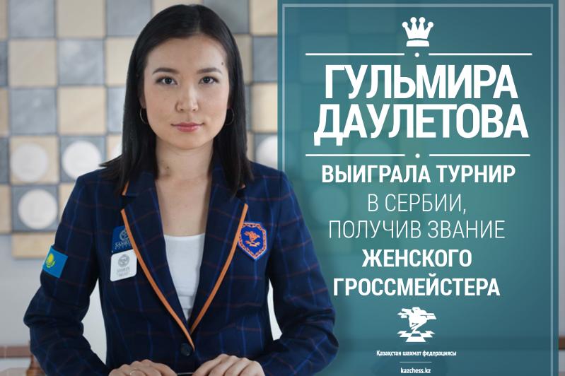 Шахматистка Гульмира Даулетова досрочно выиграла международный мужской турнир в Сербии
