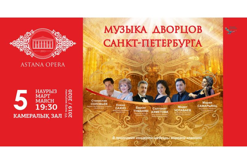 Magnificent music of ancient palaces to be featured at Astana Opera