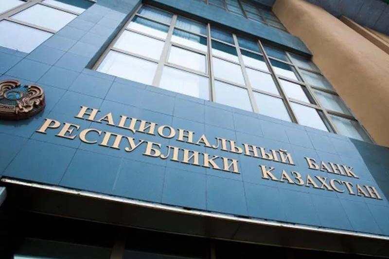 Нацбанк РК и Агентство по регулированию и развитию финансового рынка представили результаты работыпо оценке качества активов БВУ