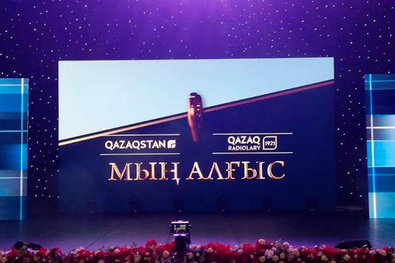 ВНур-Султане стартовалтрадиционныйблаготворительный вечер«Мың алғыс»