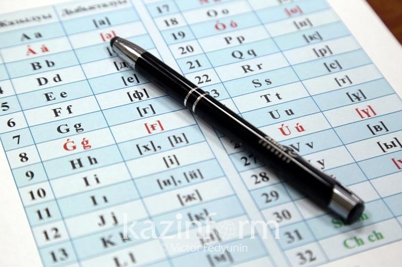 文体部:哈萨克语拉丁文字母表最终版将于本月确定