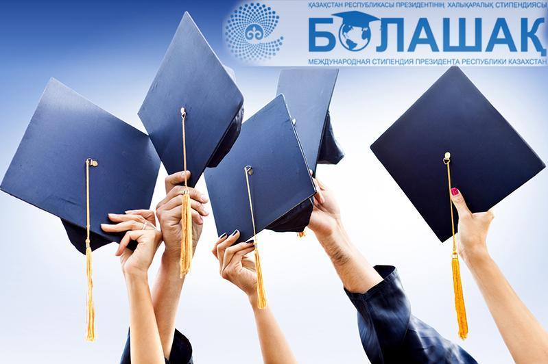 30 стипендиатов программы «Болашақ» готовы к выезду в Казахстан - МОН
