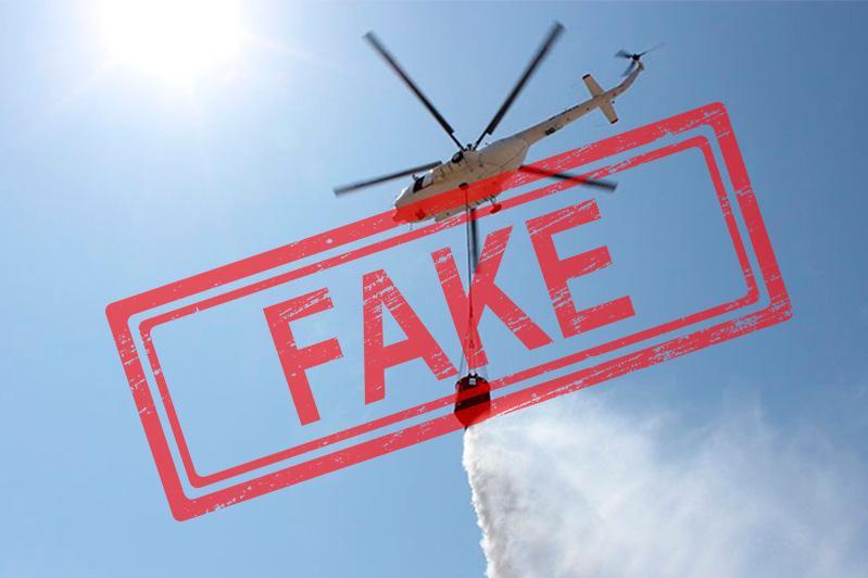 Минздрав: Распространяемая в WhatsApp новость о распылении с вертолетов лекарств - фейк