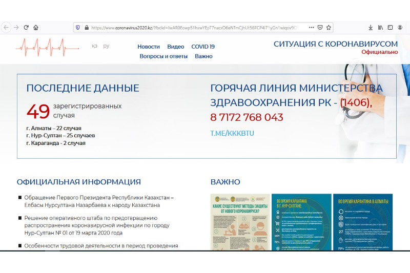 Даурен Абаев объявил о запуске сайта о коронавирусе
