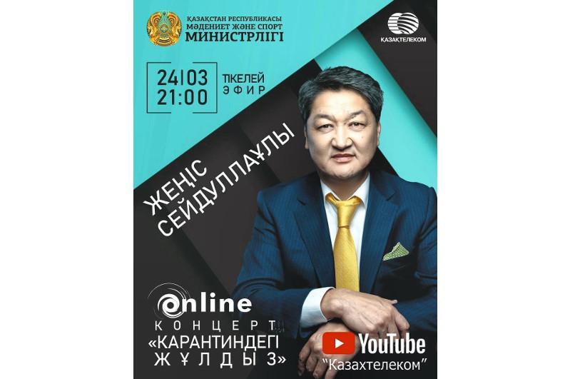 Карантиндегі жұлдыз: Қазақстан жұртшылығы жаңа концертті онлайн тамашалайды