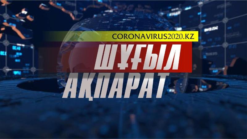Қазақстандағы коронавирус бойынша 26 наурыз сағат 08:05-тегі  жағдай