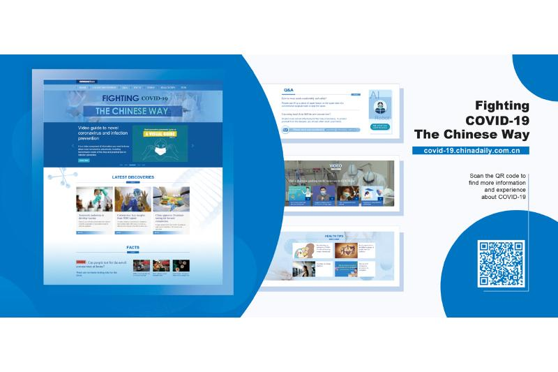 China Daily's new subsite shares China's virus control experience with world