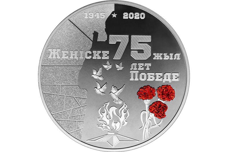 Ұлттық банк «Жеңіске 75 жыл»  монетасын айналымға шығарды