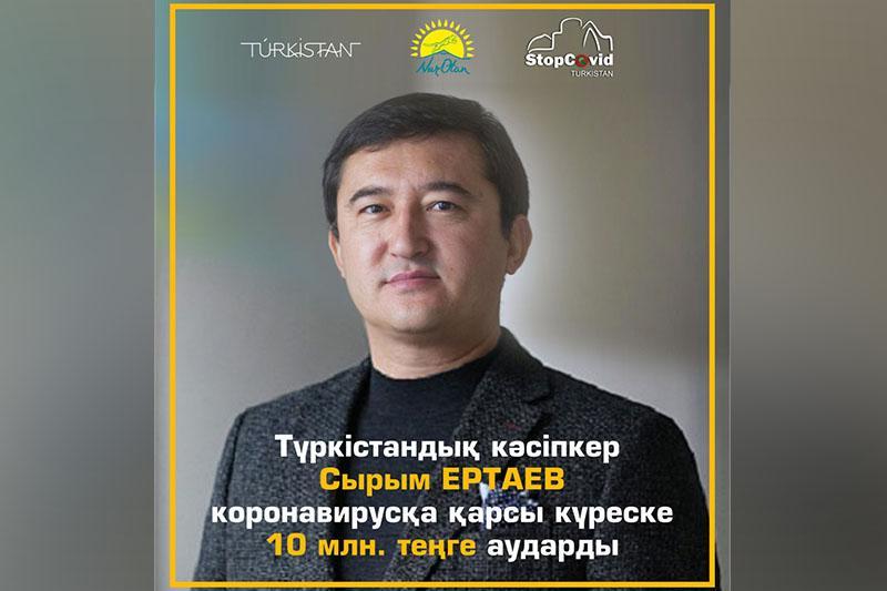 Туркестанский предприниматель выделил 10 млн тенге на борьбу с коронавирусом
