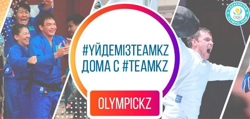Дома с #teamkz: Национальный Олимпийский комитет запустил интерактив с участием казахстанских спортсменов