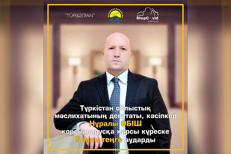 Туркестанский предприниматель перечислил на борьбу с коронавирусом 5 млн тенге