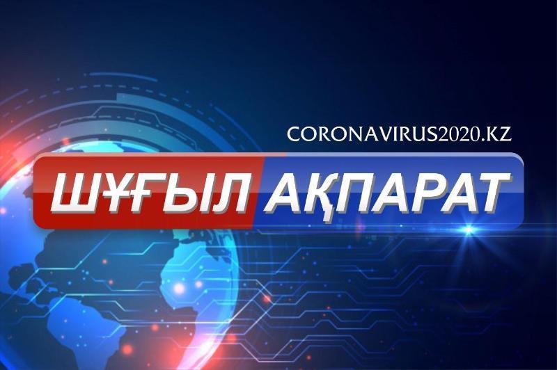 Қазақстандағы коронавирус бойынша 31 наурыз сағат 15:30 жағдай