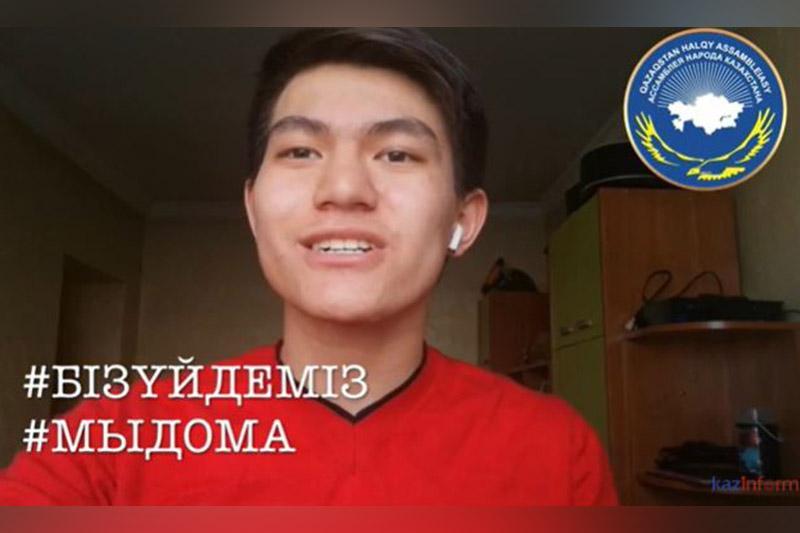 Молодежь столичной АНК спела песню Абая «Көзімнің қарасы»